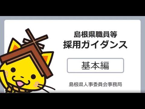 01_基本編【島根県職員等採用ガイダンス】