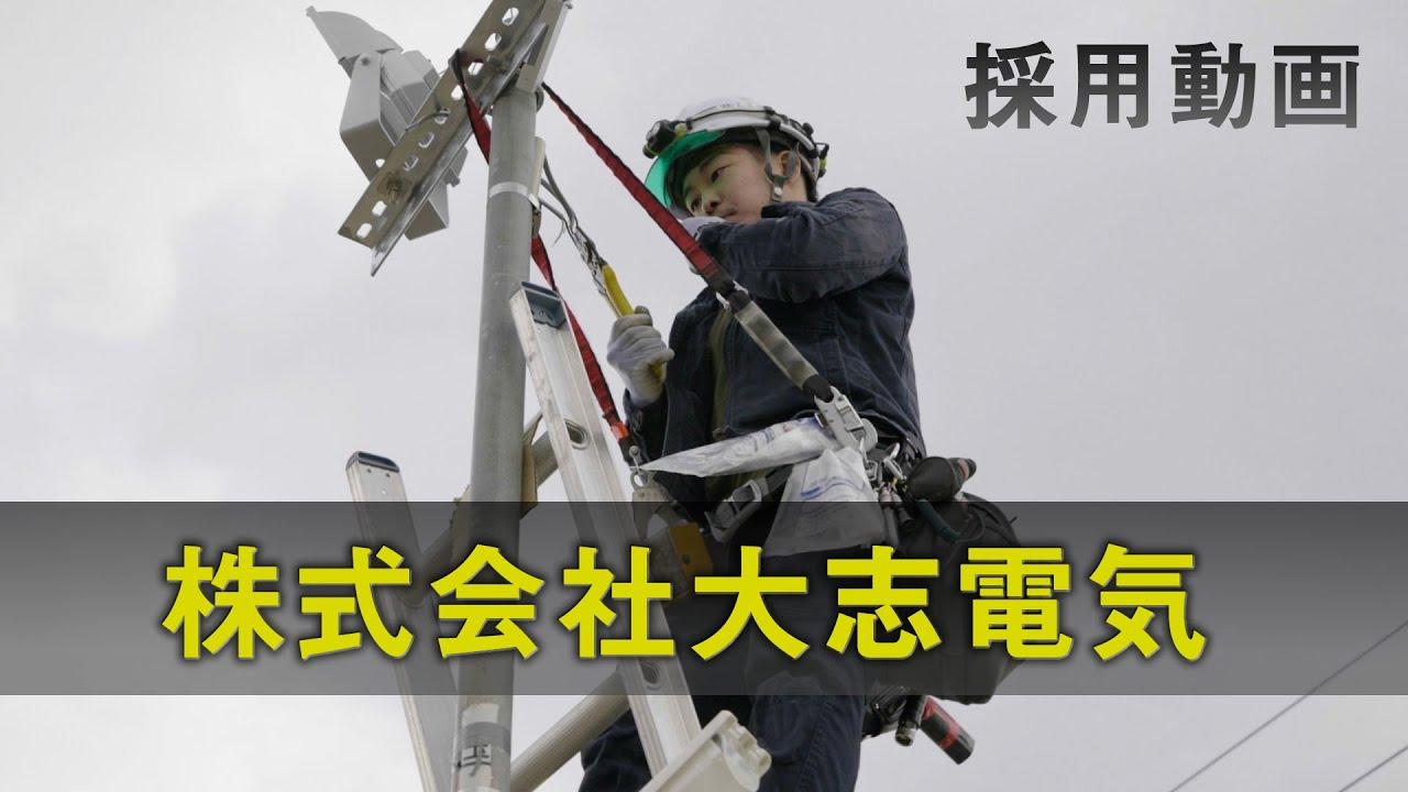 【会社PR・採用動画】株式会社大志電気 愛知県春日井市の電気工事プロ集団