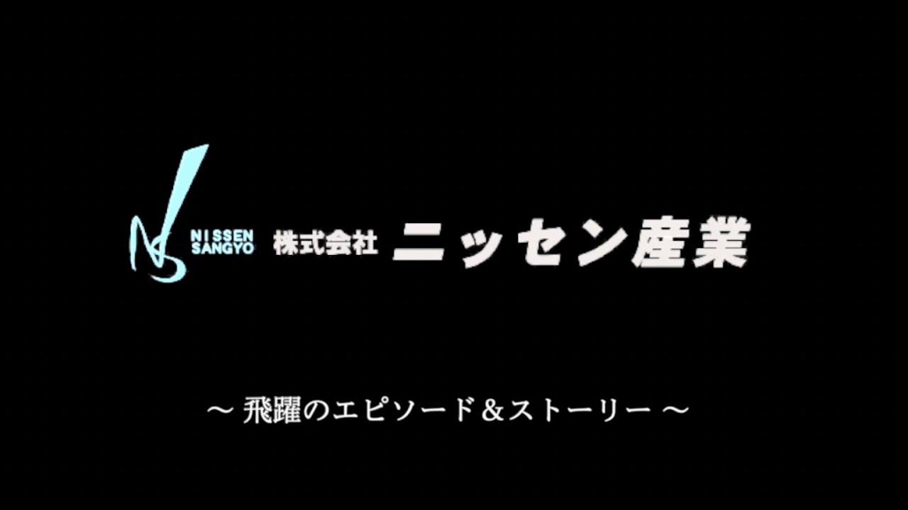 「くしろしごと」採用PR動画:株式会社ニッセン産業