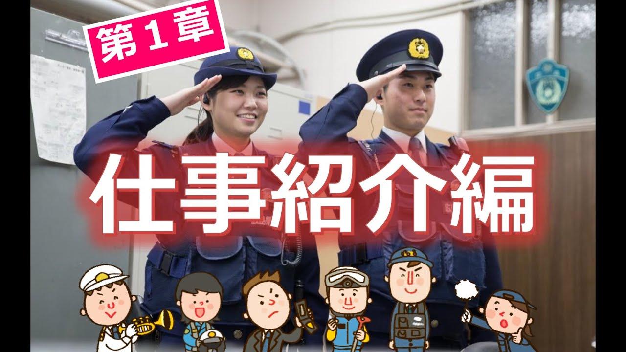 「仕事紹介動画」①警察官・警察事務職員の業務内容