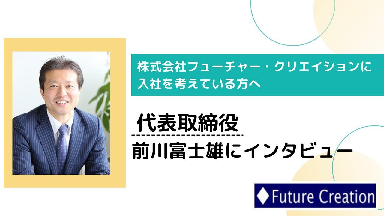 【採用動画】代表取締役前川富士雄にインタビュー !