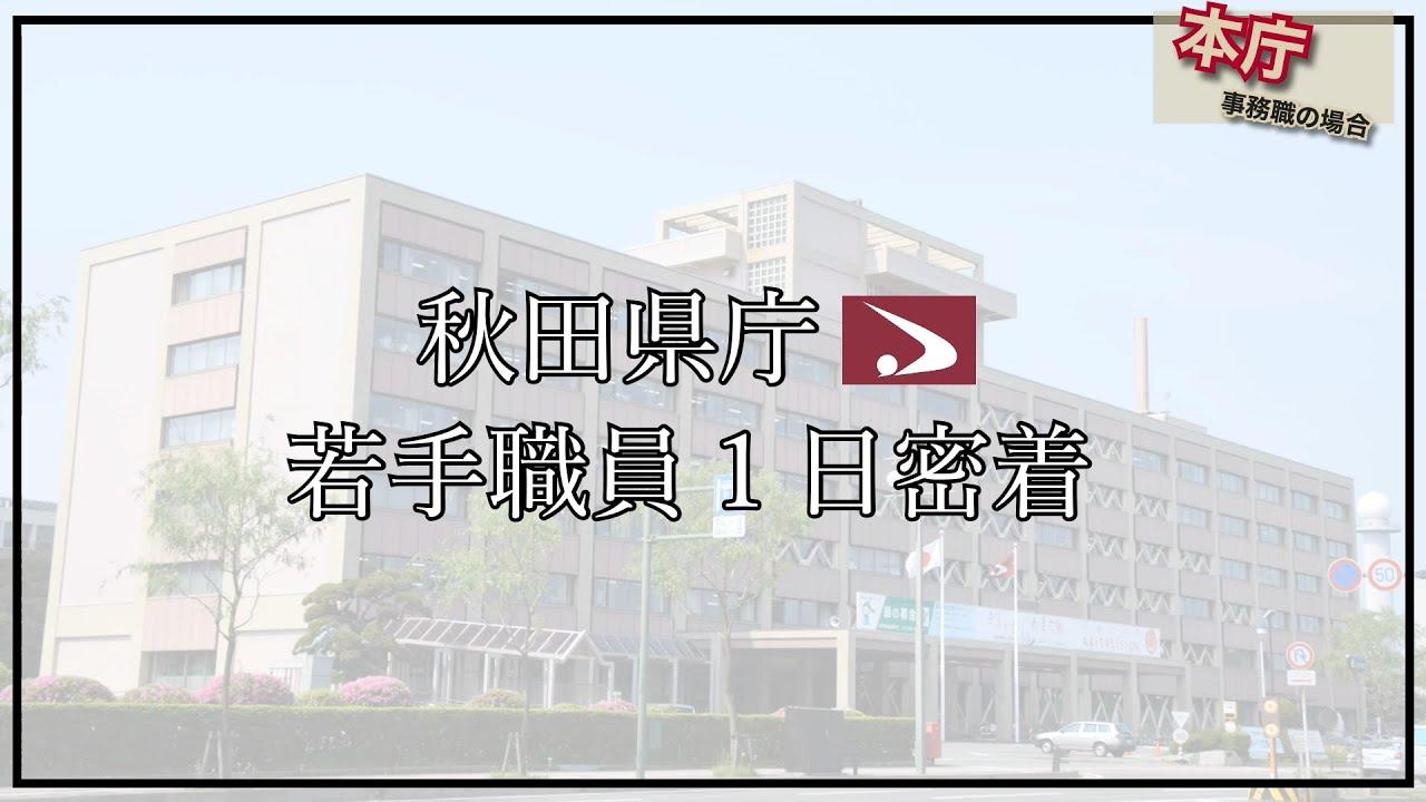 【秋田県職員採用】若手職員1日密着 ー本庁/事務職Ver.ー