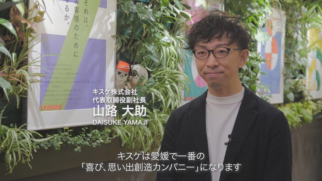 キスケ株式会社|採用動画「愛媛で一番の喜び、思い出創造カンパニーへ」