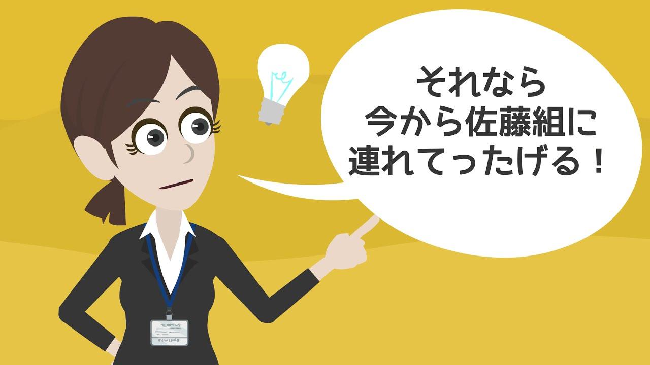 【株式会社佐藤組】新卒 採用動画