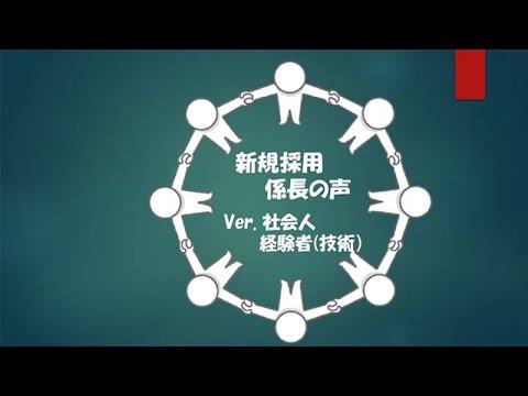 R2新規採用職員からのメッセージ(中国地方整備局社会人経験者(技術))