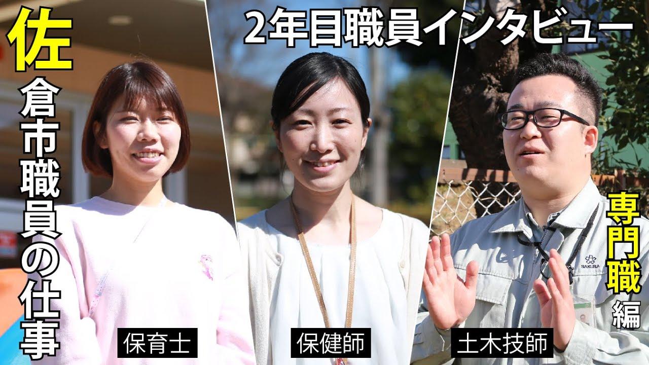 【佐倉市】職員採用PR動画 ~採用2年目職員インタビュー(専門職編)~ (2021/3/25)