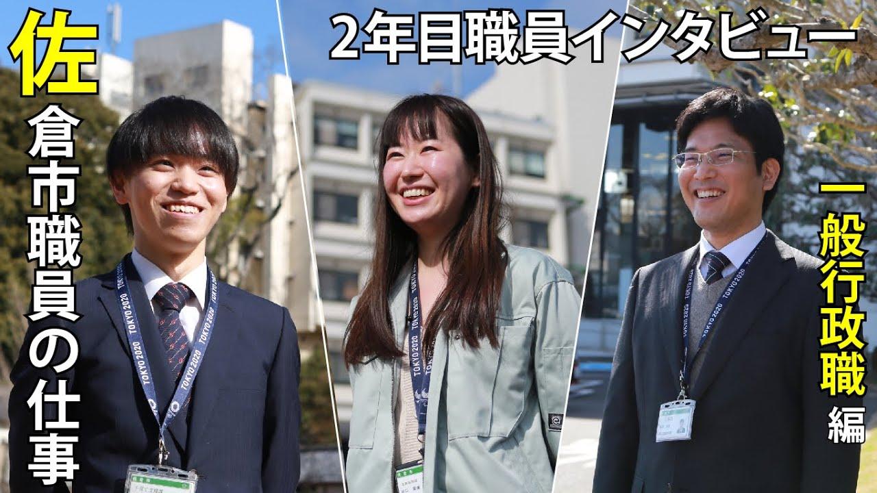 【佐倉市】職員採用PR動画 ~採用2年目職員インタビュー(一般行政職編)~ (2021/3/25)