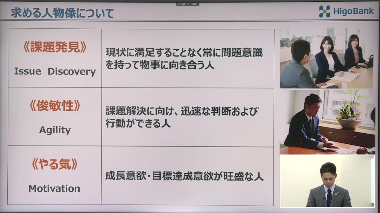 【肥後銀行】新卒採用会社説明動画④採用情報