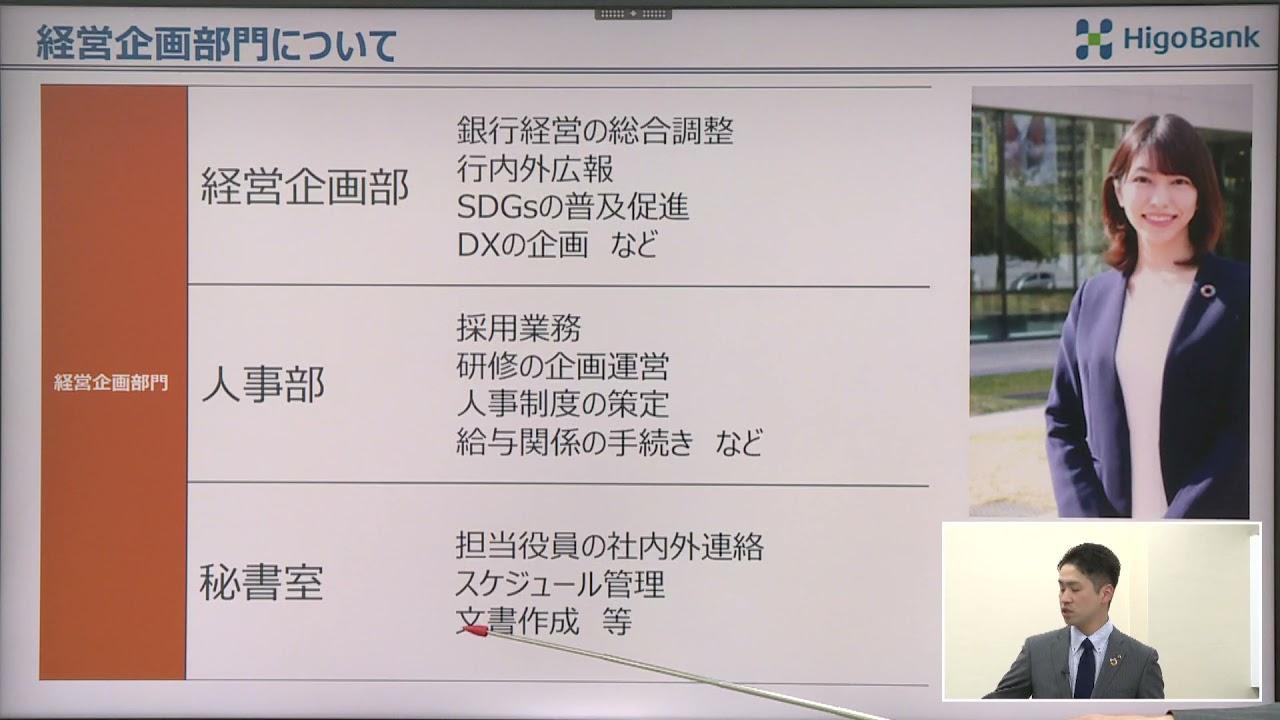 【肥後銀行】新卒採用会社説明動画①主な業務内容