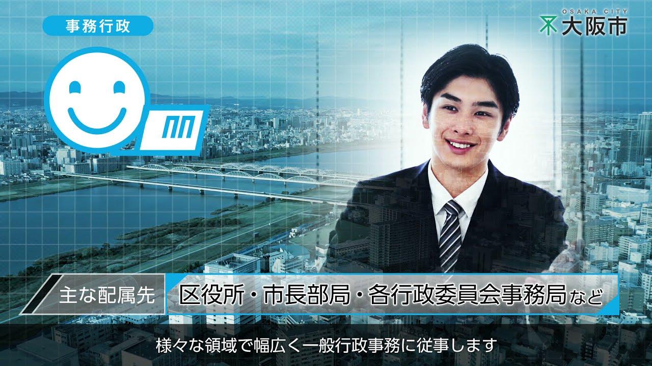 大阪市職員採用PR動画「いっしょに!わらおーさか。」