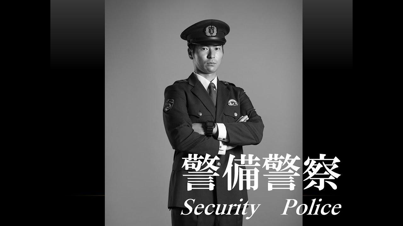 【Vol.6 警備警察】岡山県警察職員募集・インタビュー動画