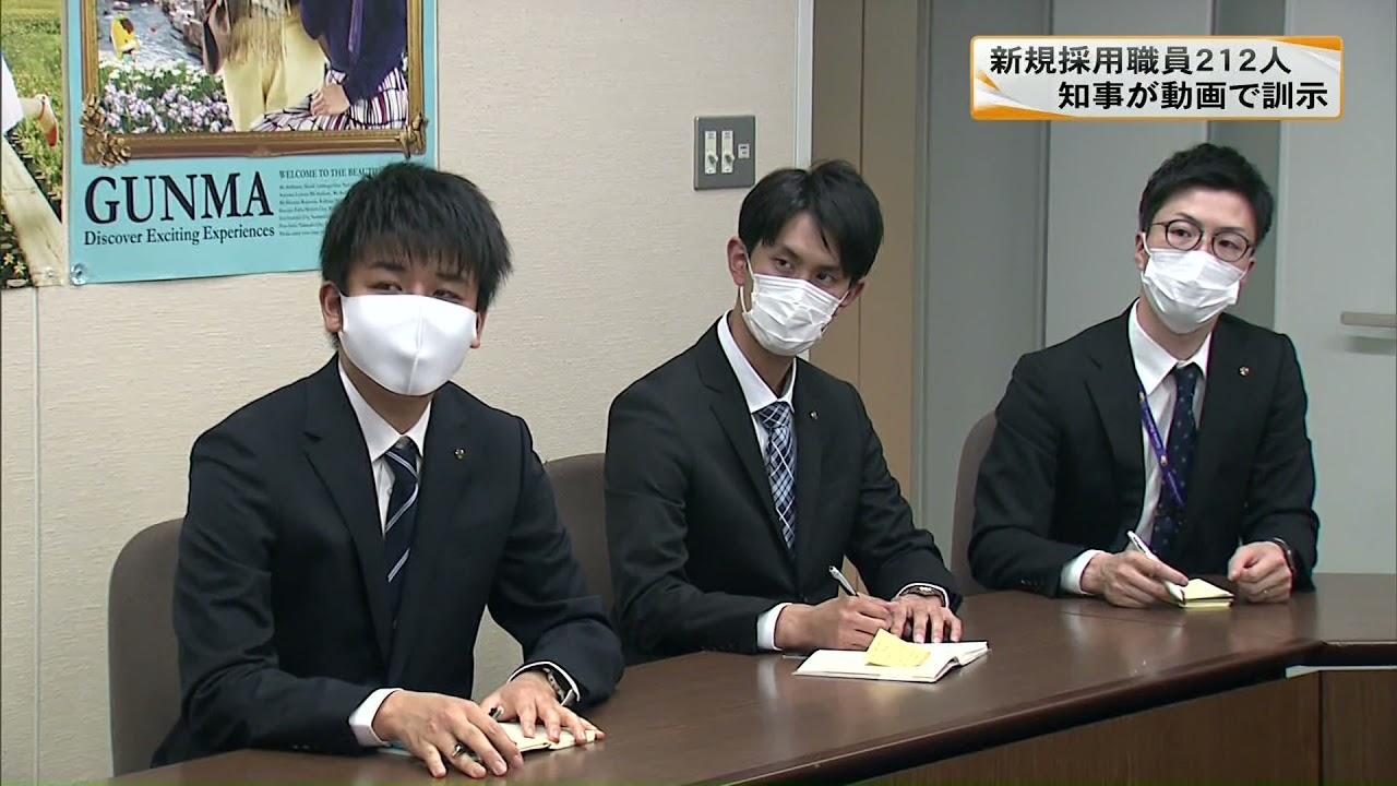 群馬県の新規採用職員212人 山本知事が動画で訓示(21/04/01)