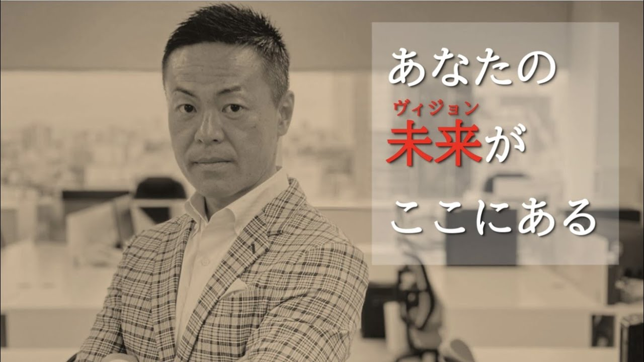 株式会社VISION 採用PR動画 ロングバージョン