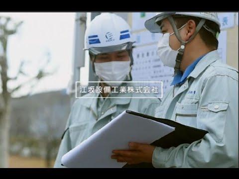 江坂設備工業株式会社 採用動画
