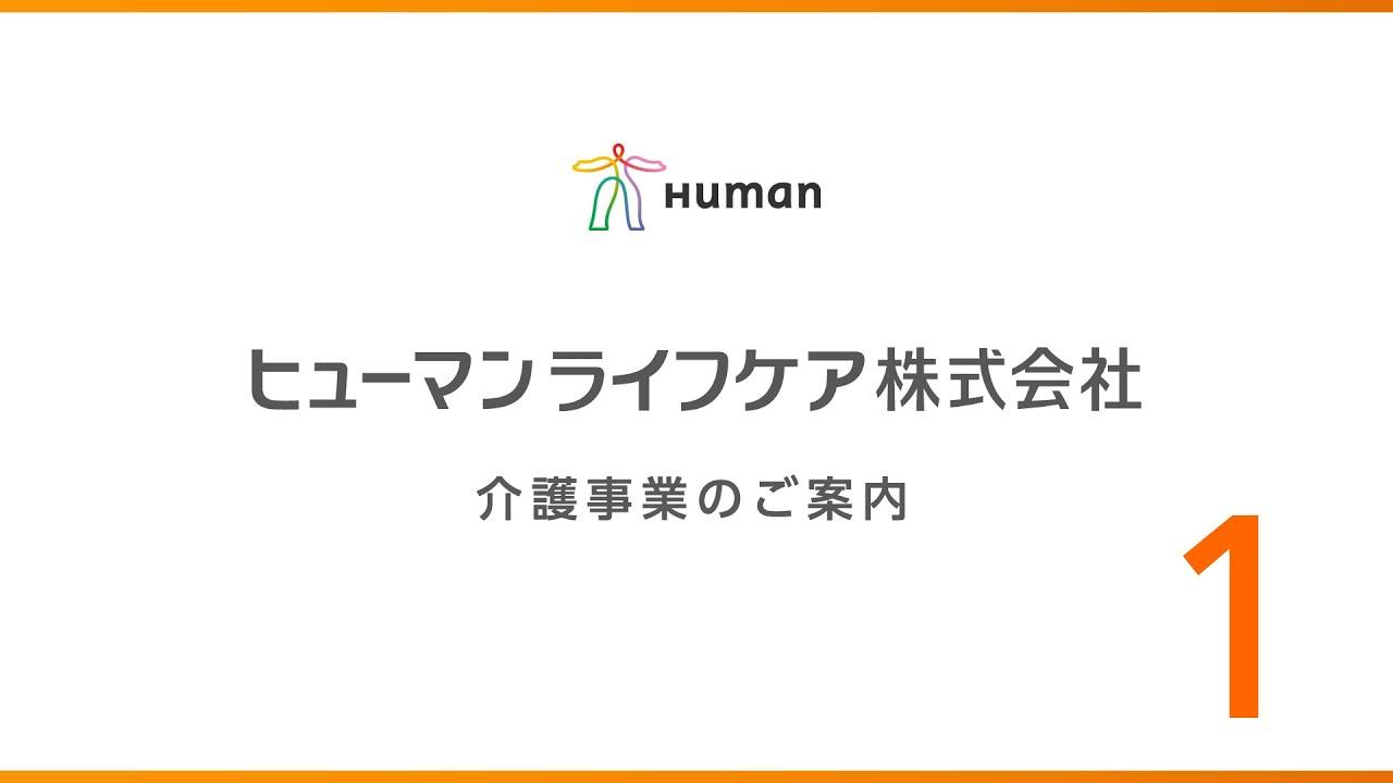 ヒューマンライフケア株式会社 2022新卒採用オンライン説明会【その1】