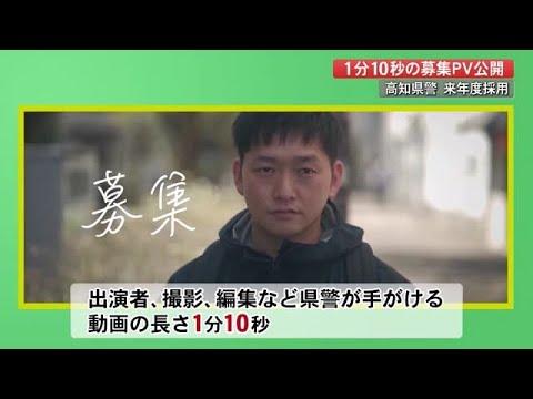 YouTube登録数が全国3位・高知県警が採用動画、高知を守る「手」をフィーチャー (21/04/05 16:00)