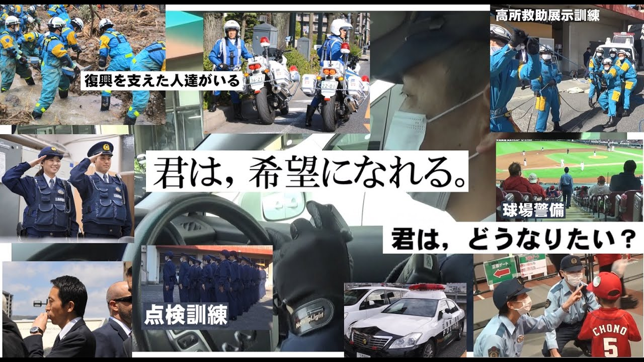 【警察官の仕事紹介動画】~「君は,希望になれる。」