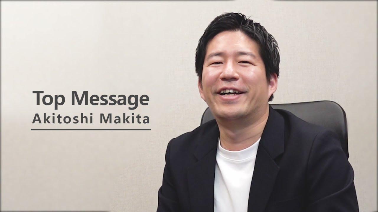 【採用動画】私達の魅力(牧田社長インタビュー)