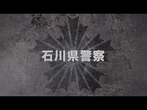 石川県警察採用募集動画(プロモーションビデオ)