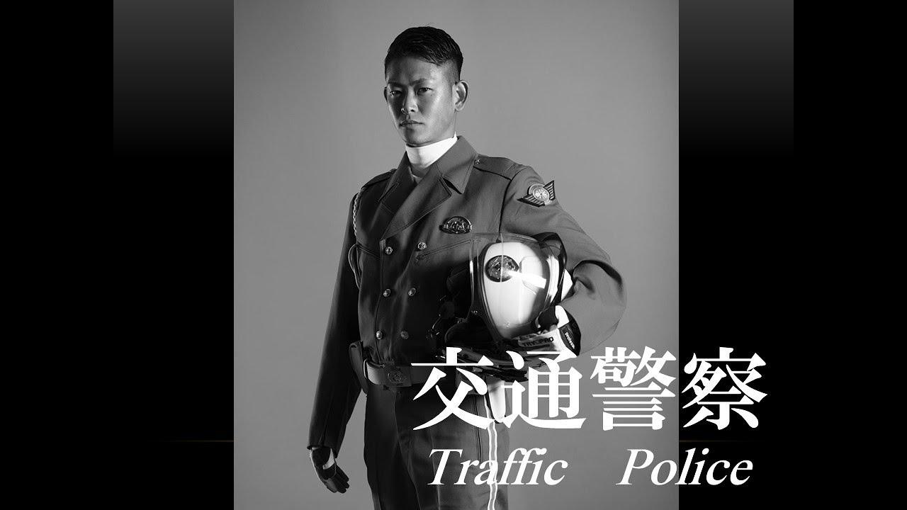 【Vol.7 交通警察②】岡山県警察職員募集・インタビュー動画