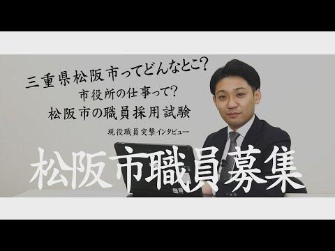 松阪市職員募集PR動画(令和4年4月1日採用予定【前期募集】)