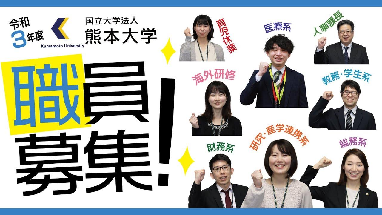 令和3年度熊本大学職員採用試験PR動画