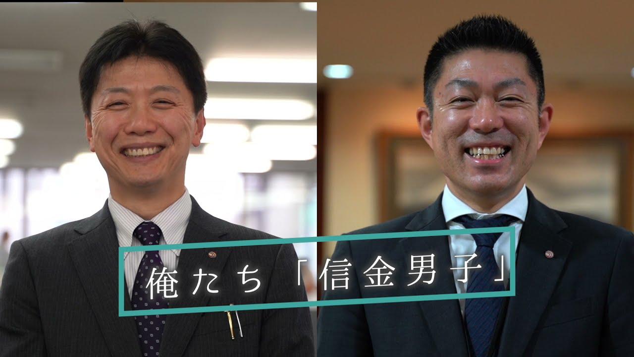 「くしろしごと」採用PR動画:釧路信用金庫