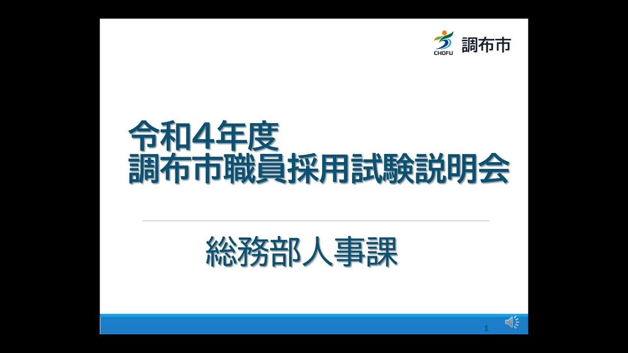 令和4年度調布市職員採用試験説明会(動画配信)