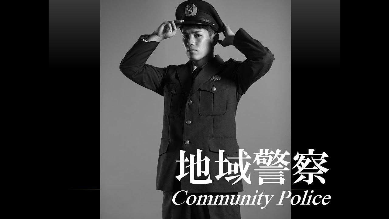 【Vol.8 地域警察②】岡山県警察職員募集・インタビュー動画