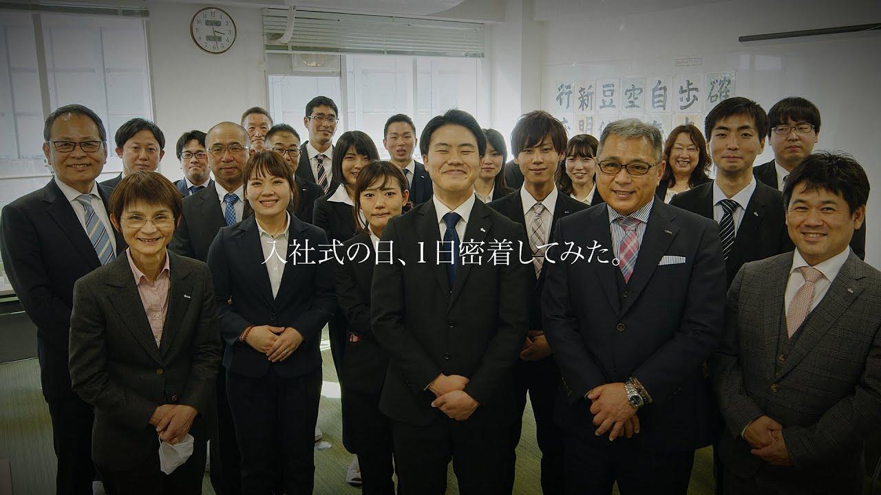 【スタッフ募集】株式会社河野鉄工所  入社式の日、1日密着してみた。冷凍設備の設計施工・メンテナンス、冷凍設備機器の整備を行っています。【4K】2021年 求人採用動画 兵庫県神戸市