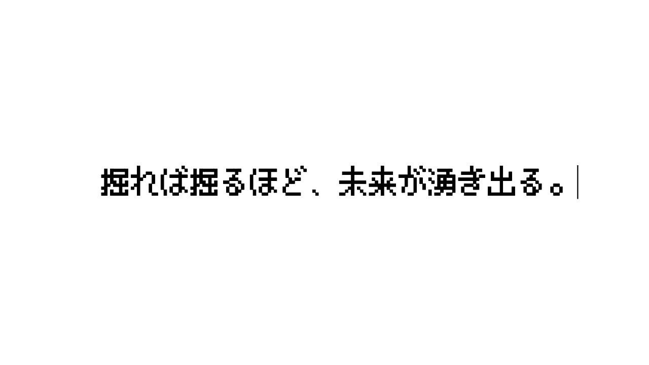 【髙田地研】採用紹介動画