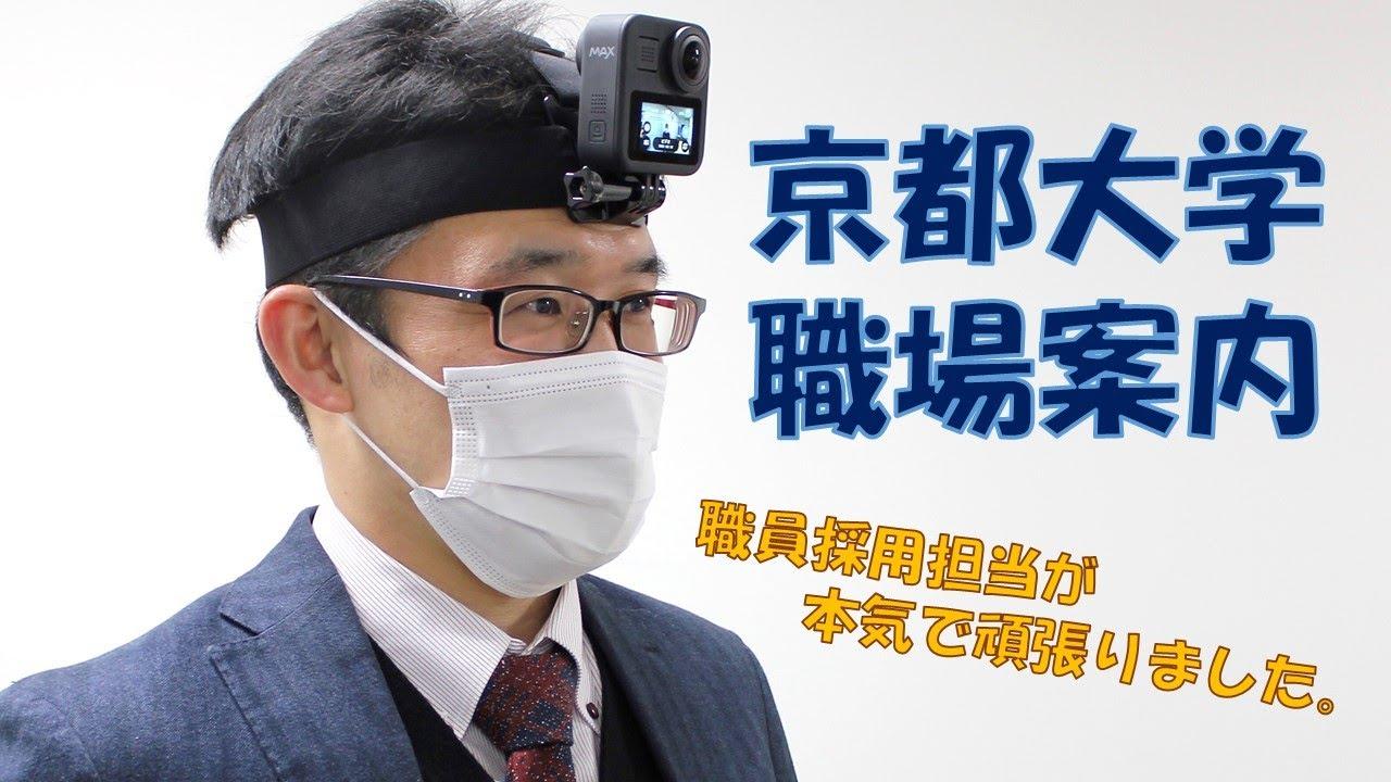 2021年度 京都大学 職場案内 ~採用パンフレット・HPが出来るまで~