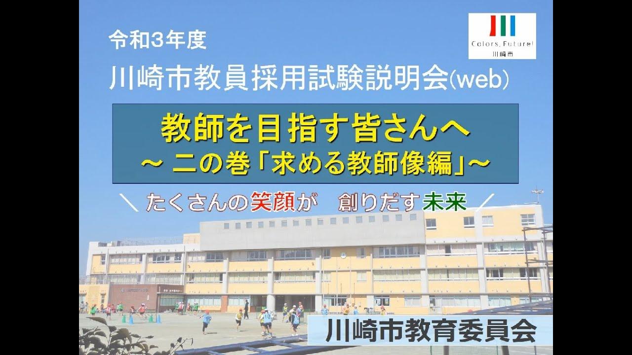 川崎市教員採用試験プレゼン動画(二の巻「求める教師像編」)