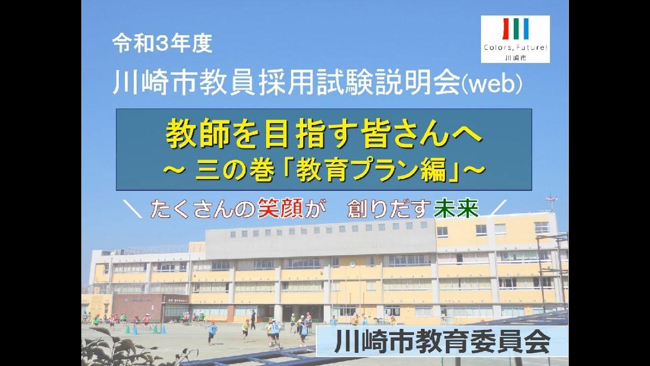 川崎市教員採用試験プレゼン動画(三の巻「教育プラン編」)
