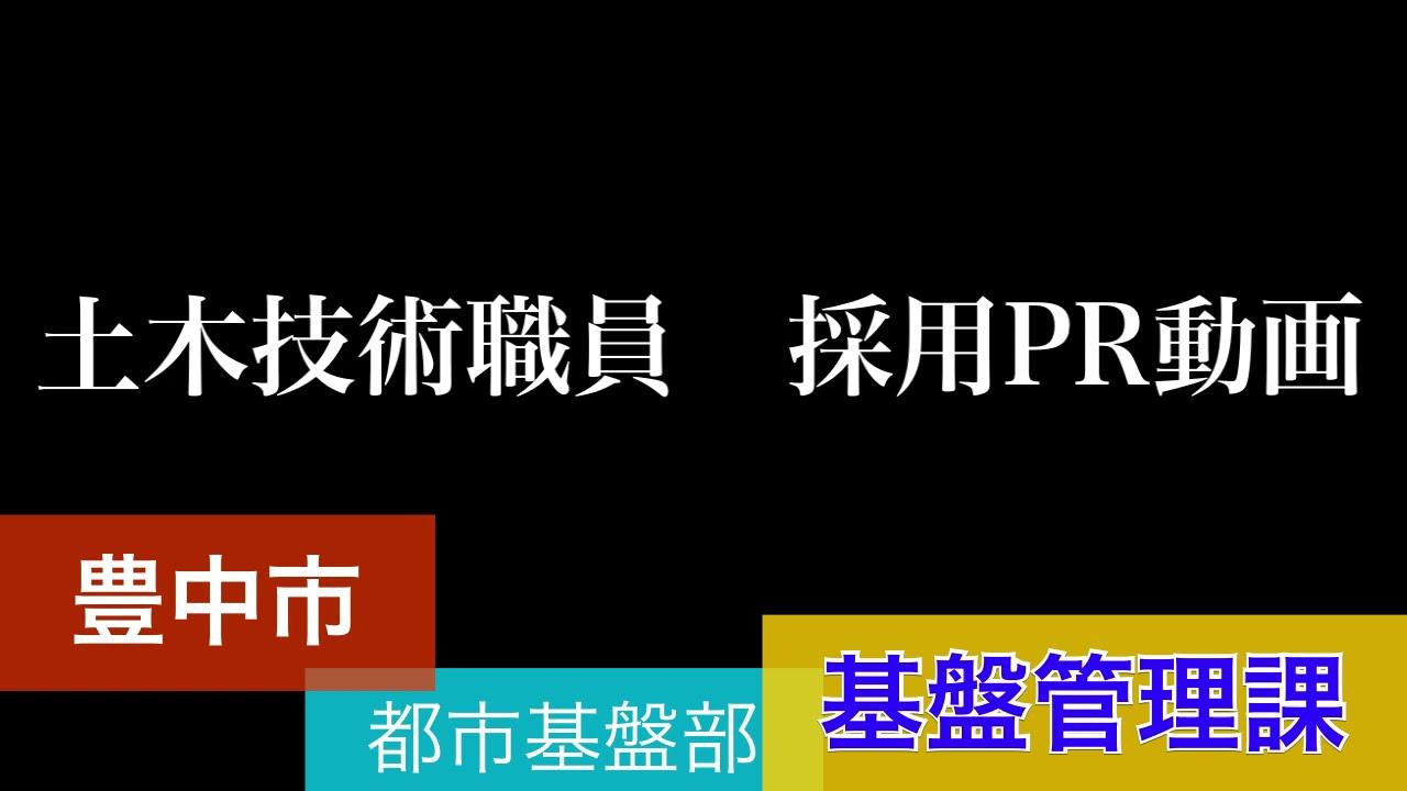 豊中市 都市基盤部 土木技術職員採用PR動画 ~基盤管理課編~