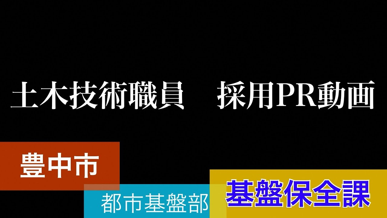 豊中市 都市基盤部 土木技術職員採用PR動画 ~基盤保全課編~