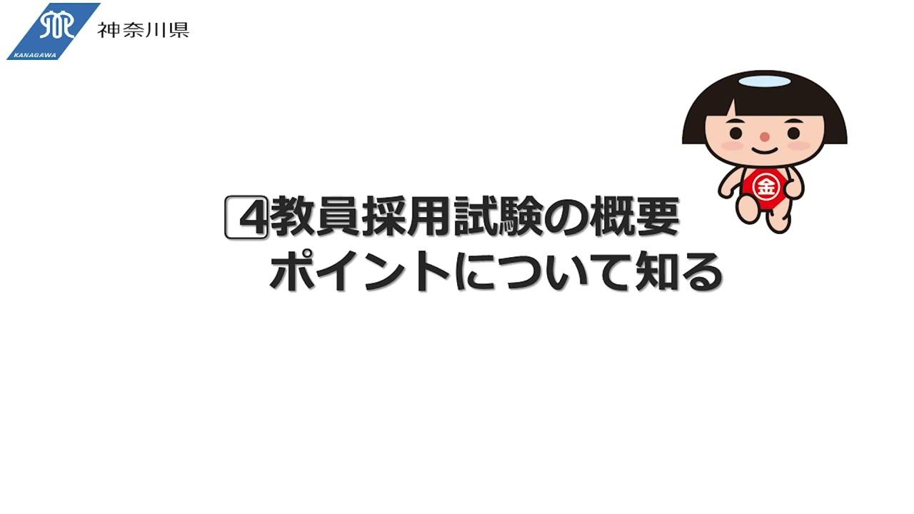 神奈川県公立学校教員採用候補者選考試験について【4⃣ 教員採用試験の概要、ポイントについて知る】