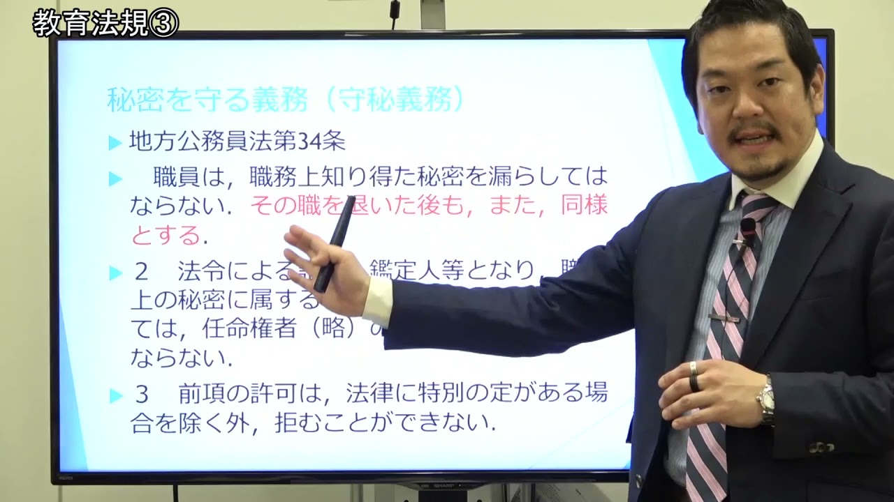 【教員採用試験】教職教養トレーニング動画 講座1【教セミ2021年6月号】