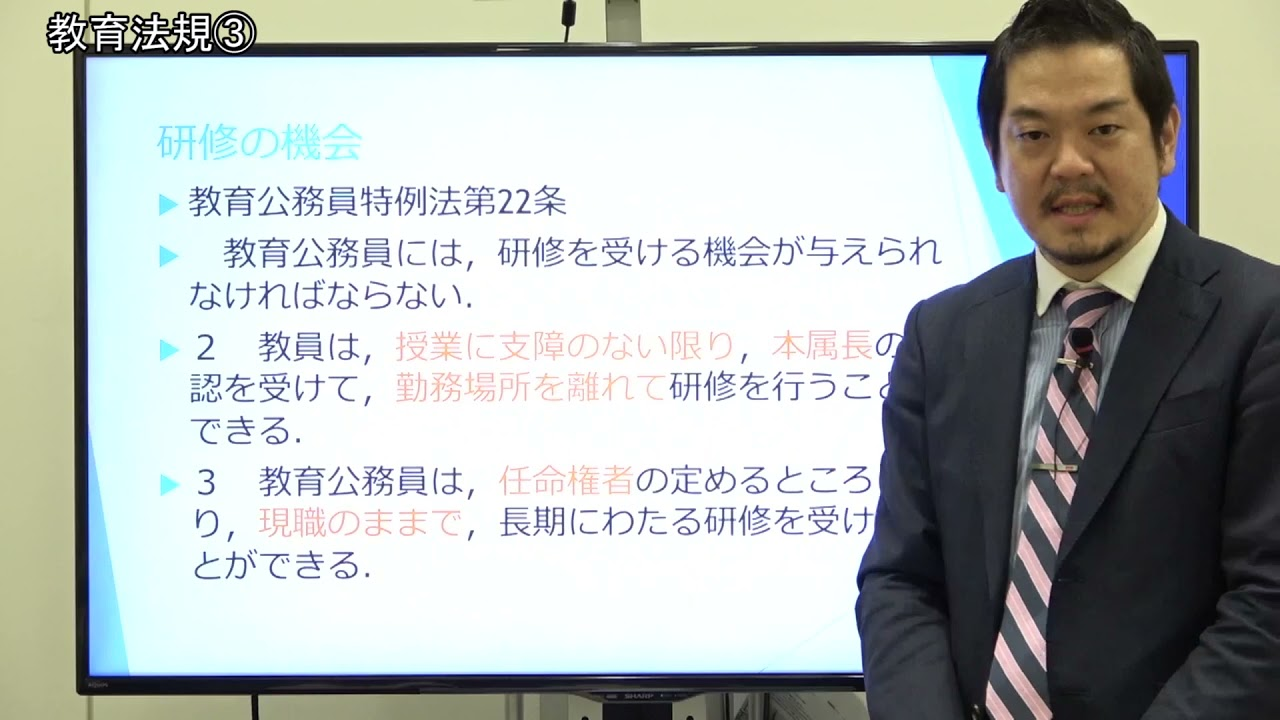 【教員採用試験】教職教養トレーニング動画 講座3【教セミ2021年6月号】