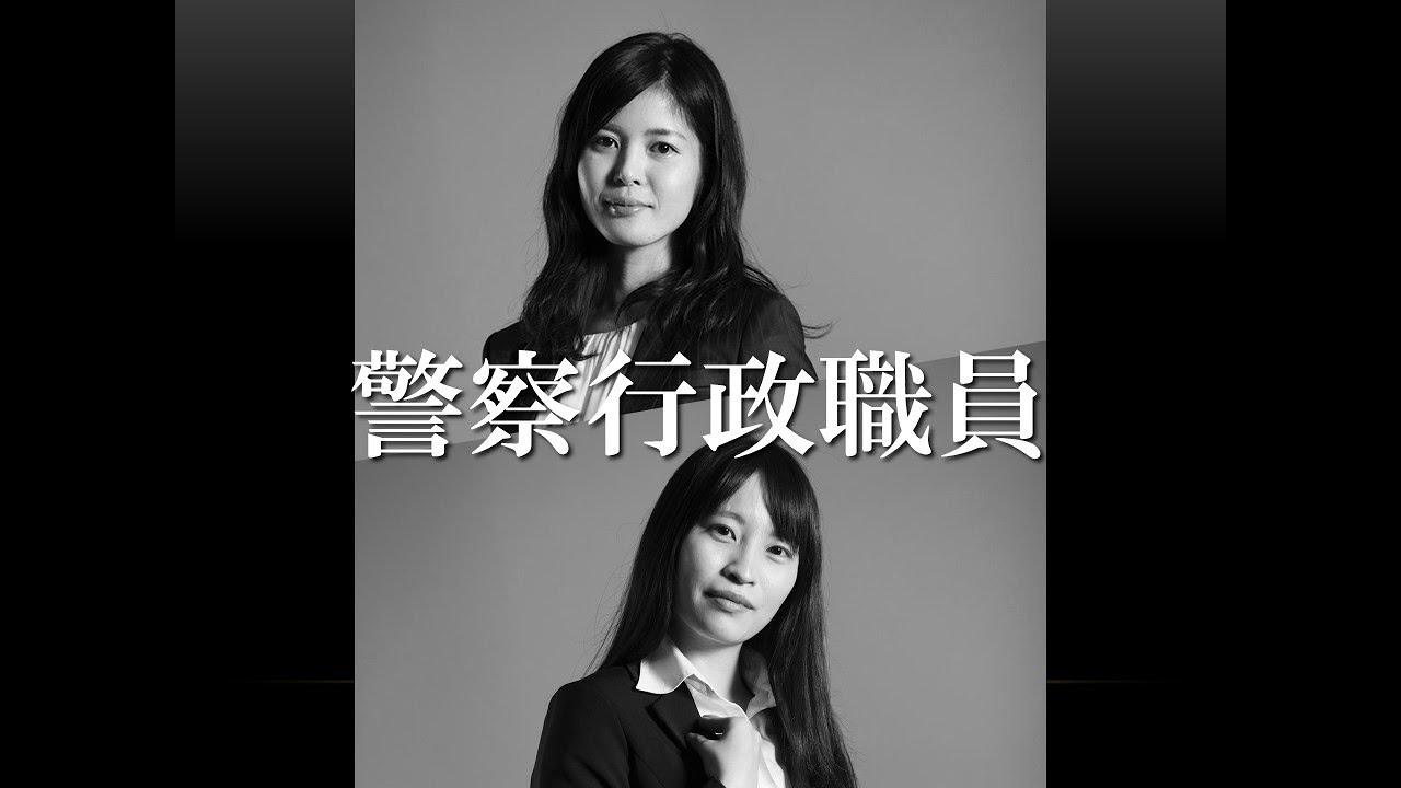 【Vol.9 警察行政職員】岡山県警察職員募集・インタビュー動画