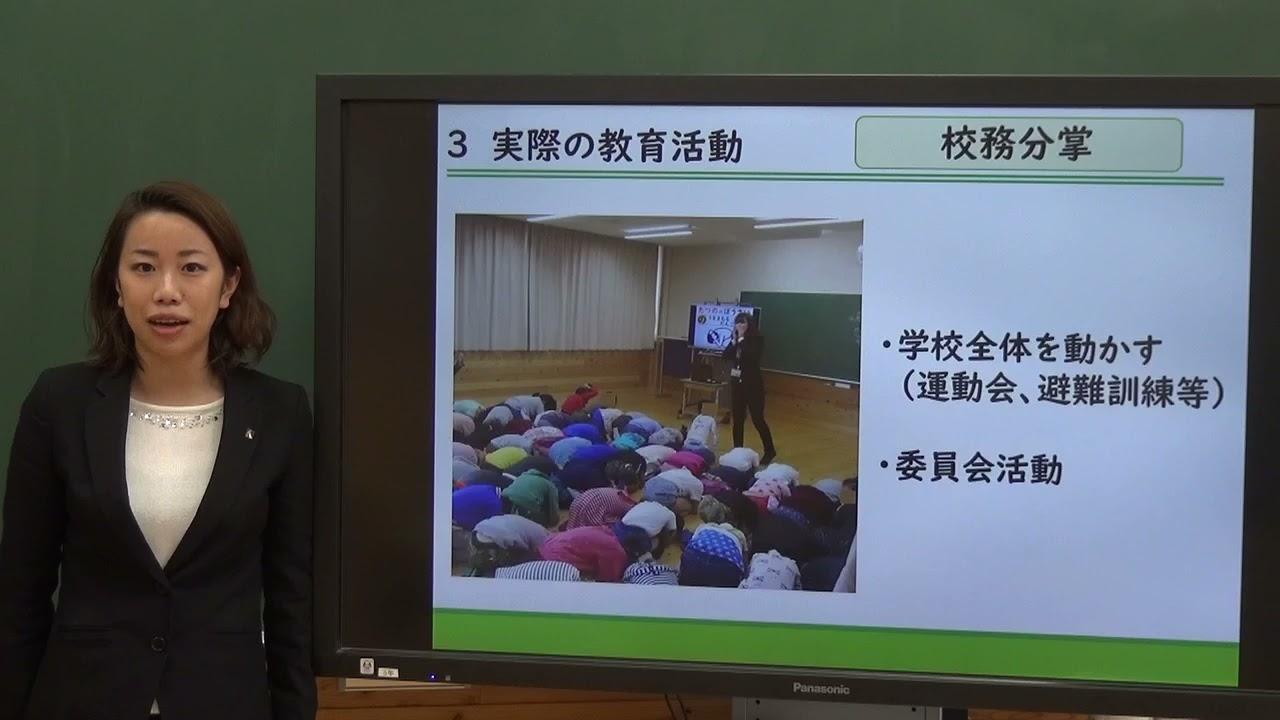 熊本県教員採用選考考査PR動画「先輩からのメッセージ」(小学校)