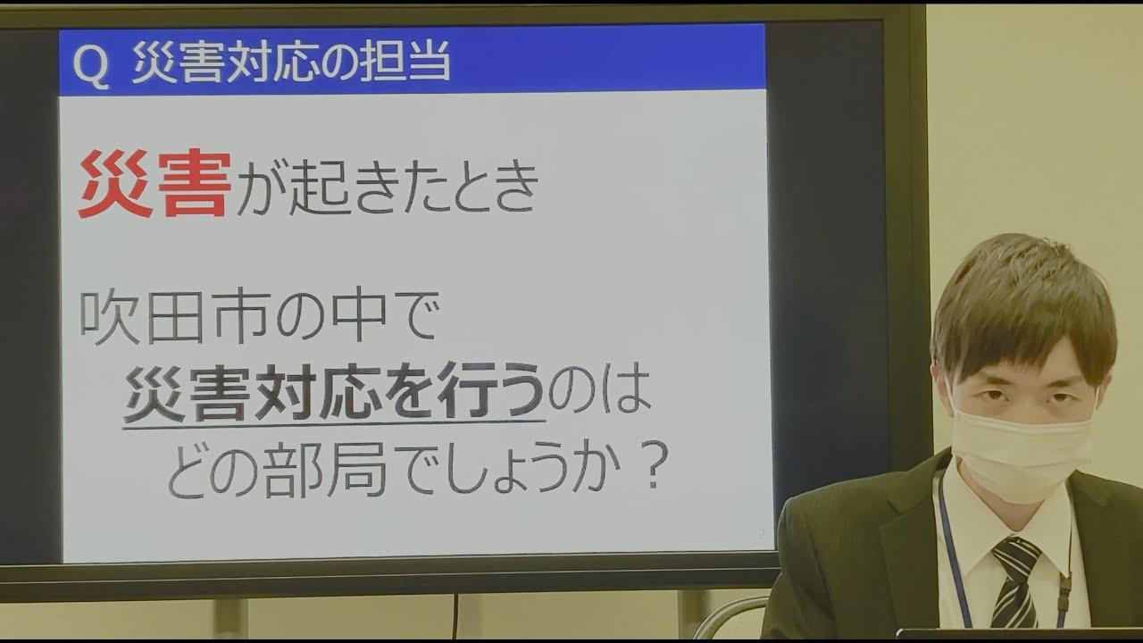 吹田市採用試験説明動画 業務紹介・危機管理室