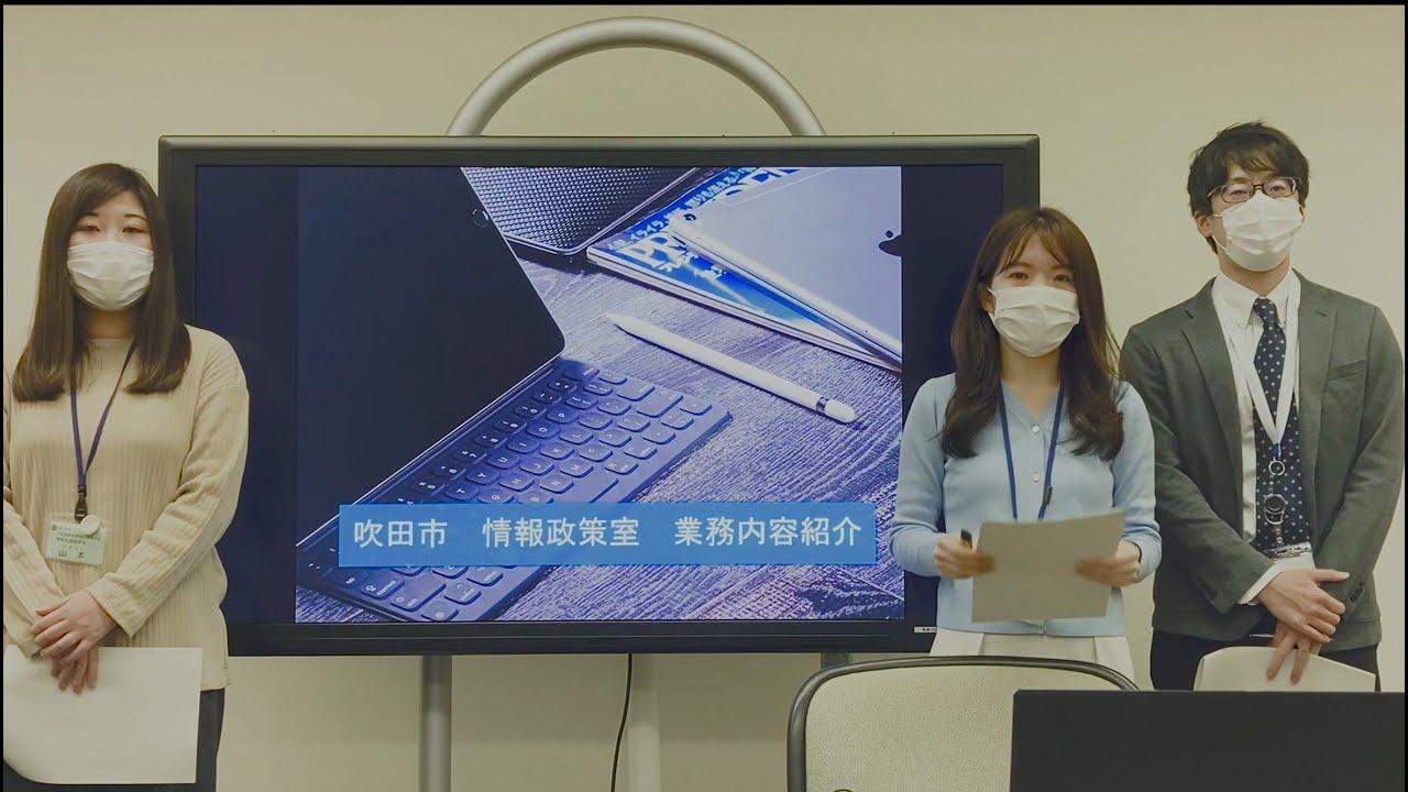 吹田市採用試験説明動画 業務紹介・情報政策室