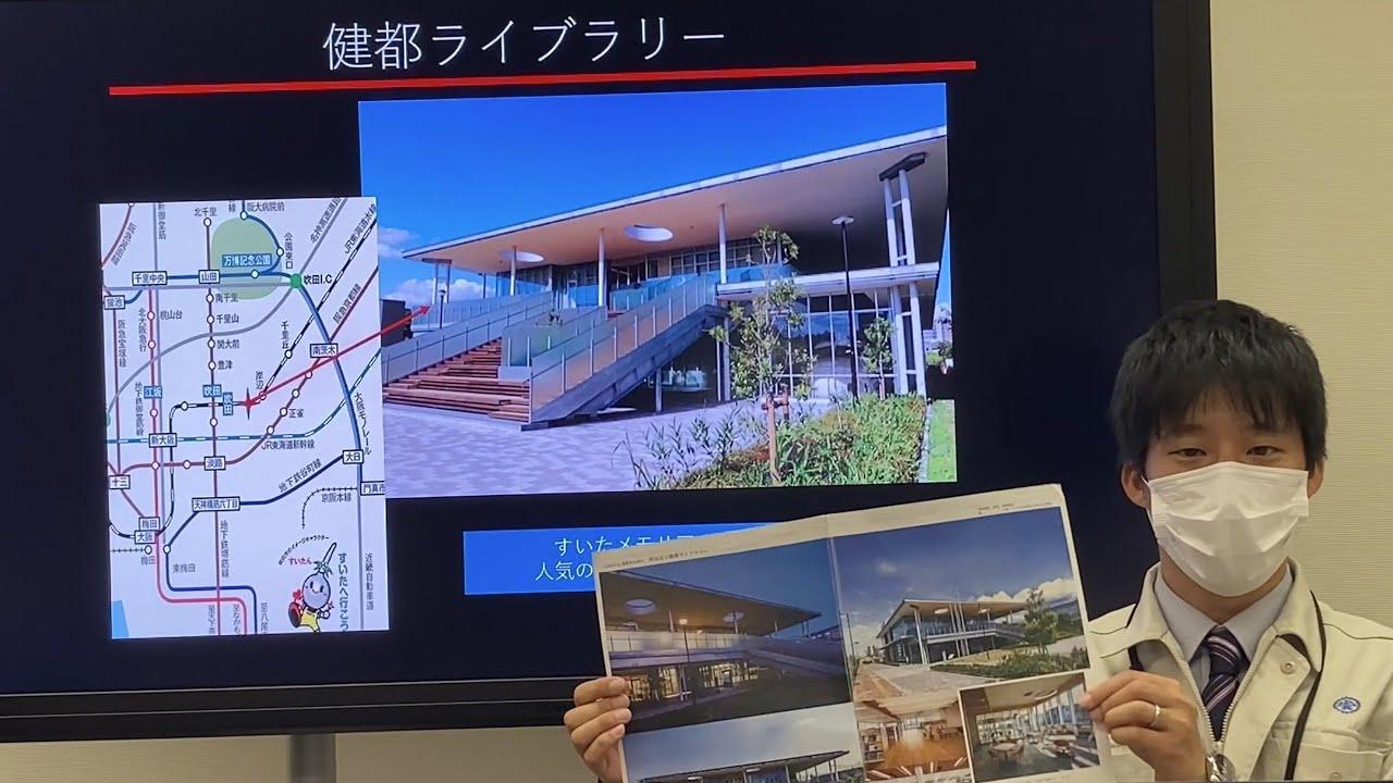 吹田市採用試験説明動画 職種紹介・建築職