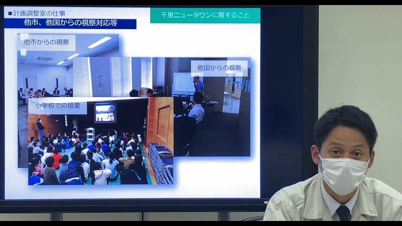 吹田市採用試験説明動画 業務紹介・計画調整室