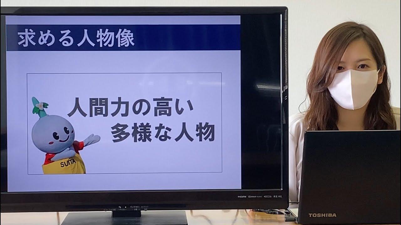 吹田市採用試験説明動画 採用試験概要説明