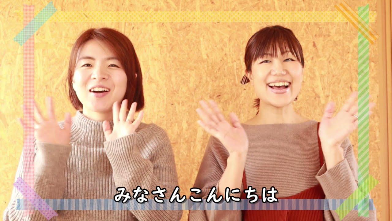 みねやま福祉会採用動画【2022年度4月入職者向け】2021. 4更新)