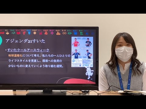 業務紹介・環境政策室(吹田市採用試験説明動画)