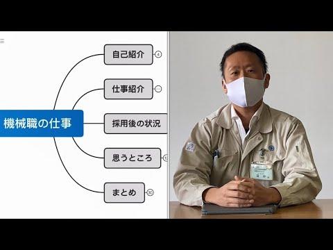 職種紹介・機械職(吹田市採用試験説明動画)