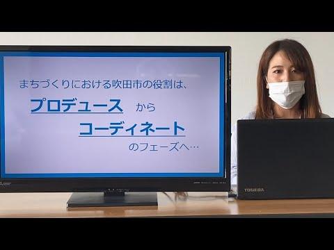 業務紹介・健康まちづくり室(吹田市採用試験説明動画)
